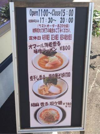 NOODLE SHOP KOUMITEI(香味亭) 営業時間 定休日 営業案内