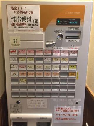 NOODLE SHOP KOUMITEI(香味亭) 券売機