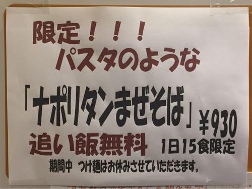 NOODLE SHOP KOUMITEI(香味亭) 限定メニュー ナポリタンまぜそば