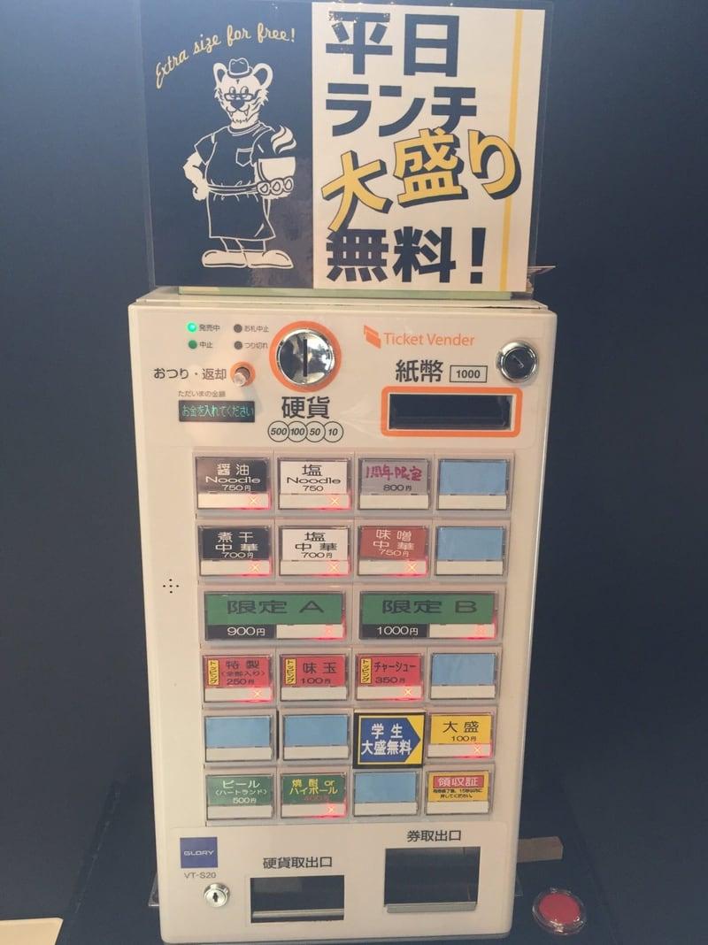 Noodle college SHIROKURO(シロクロ) 券売機
