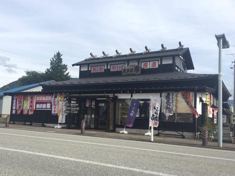 そば五郎 田沢湖物産館 外観