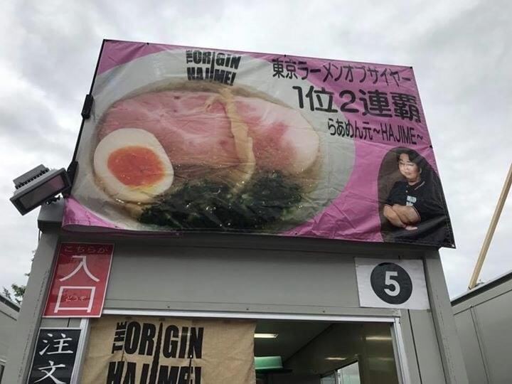 岩手ラーメンフェスタ2017 イオンモール盛岡 らあめん元 琥珀煮干醤油麺