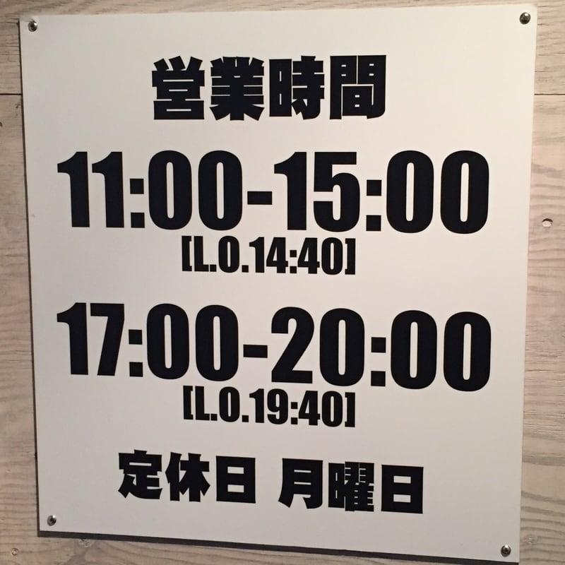 JIRO&MAZESOBA 奨(すすむ) 営業時間 定休日 営業案内