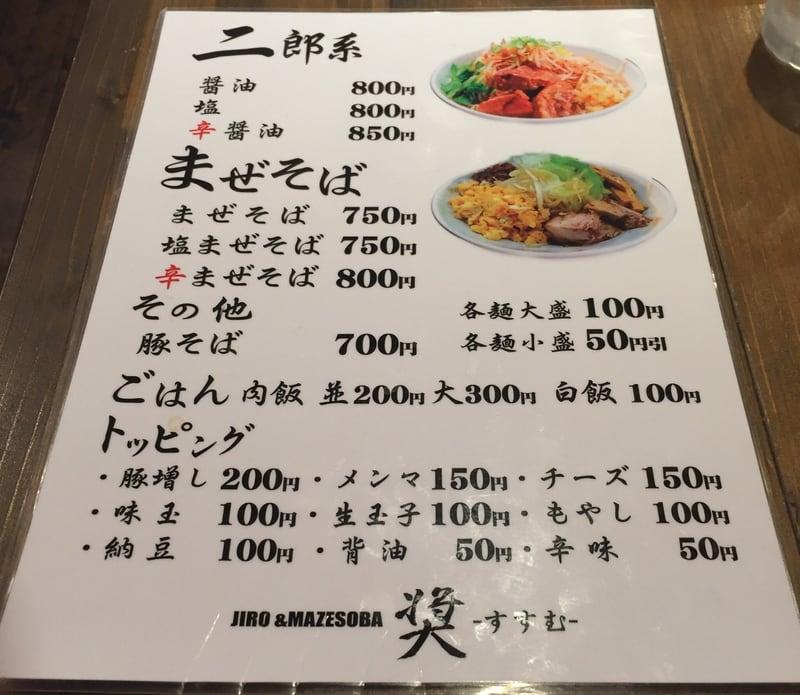 JIRO&MAZESOBA 奨(すすむ) メニュー