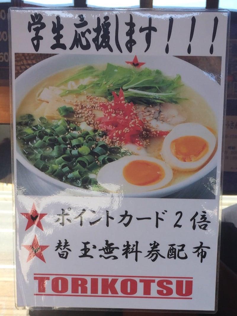 ラーメン男寿狼 メニュー