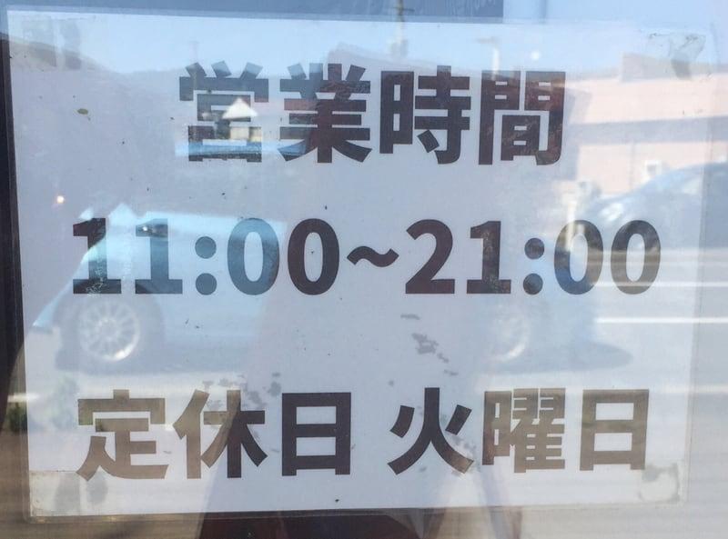 ラーメン男寿狼 営業時間 定休日 営業案内