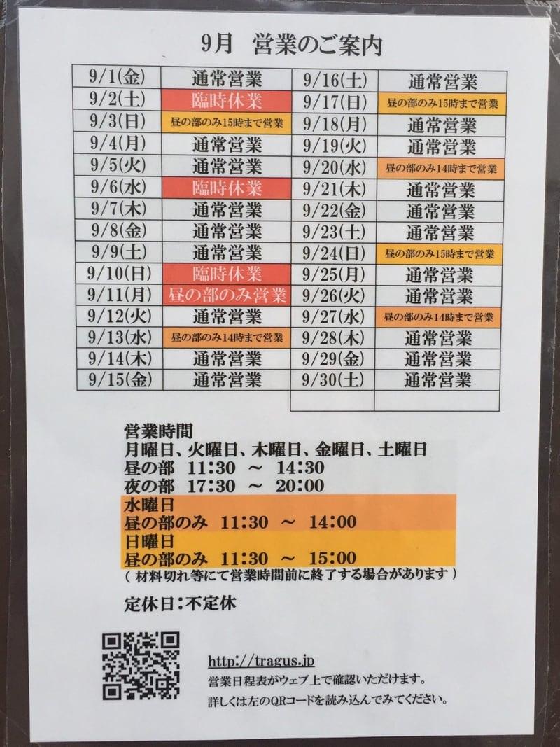 トラガス。 定休日 営業カレンダー