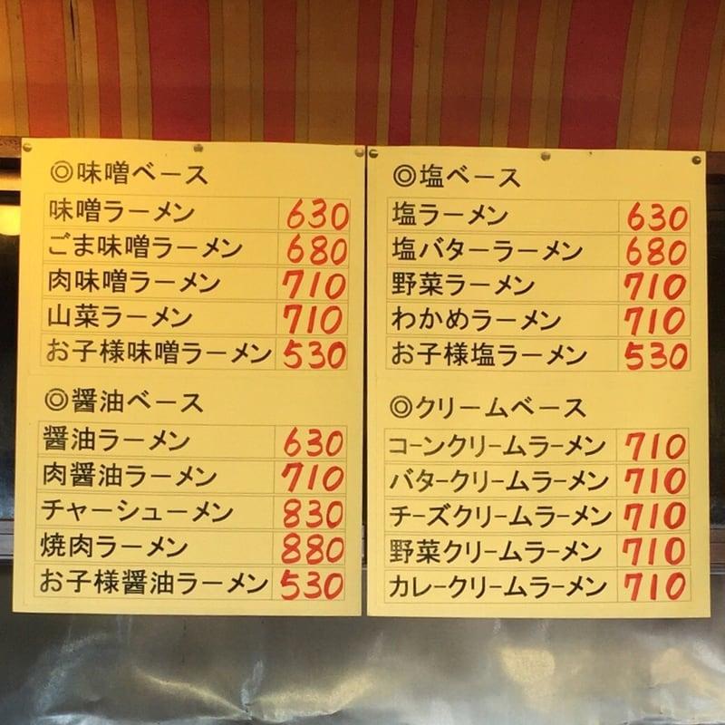 ラーメン大学 角館店 メニュー