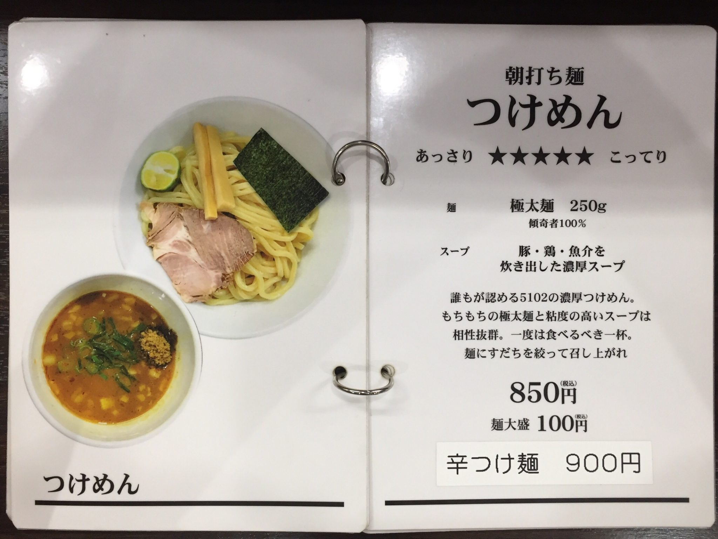 打ち立て中華そば 自家製麺5102 メニュー