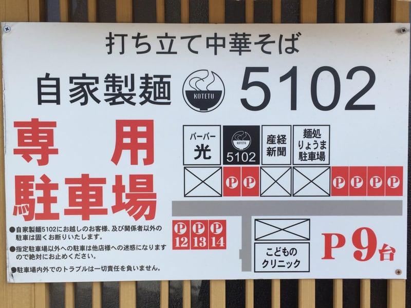 打ち立て中華そば 自家製麺5102 駐車場案内