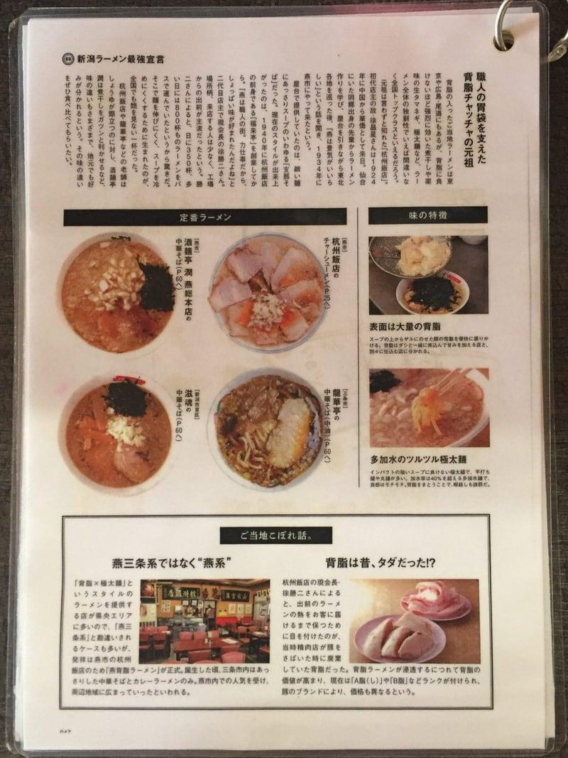 らーめん潤 秋田店 メニュー