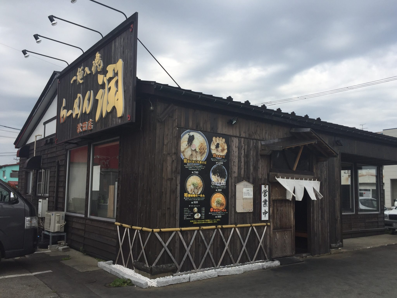 らーめん潤 秋田店 外観