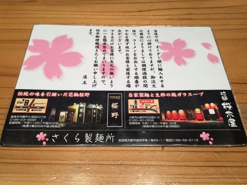 拉麺桜木屋 秋田店 メニュー