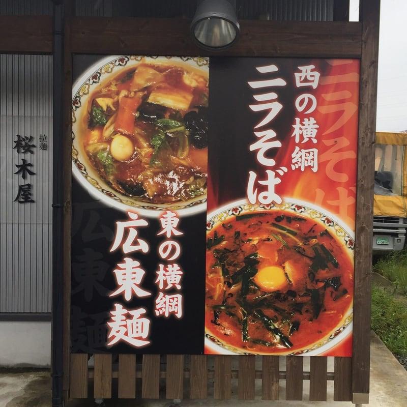 拉麺桜木屋 秋田店 看板 二大横綱