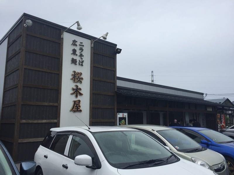 拉麺桜木屋 秋田店 外観