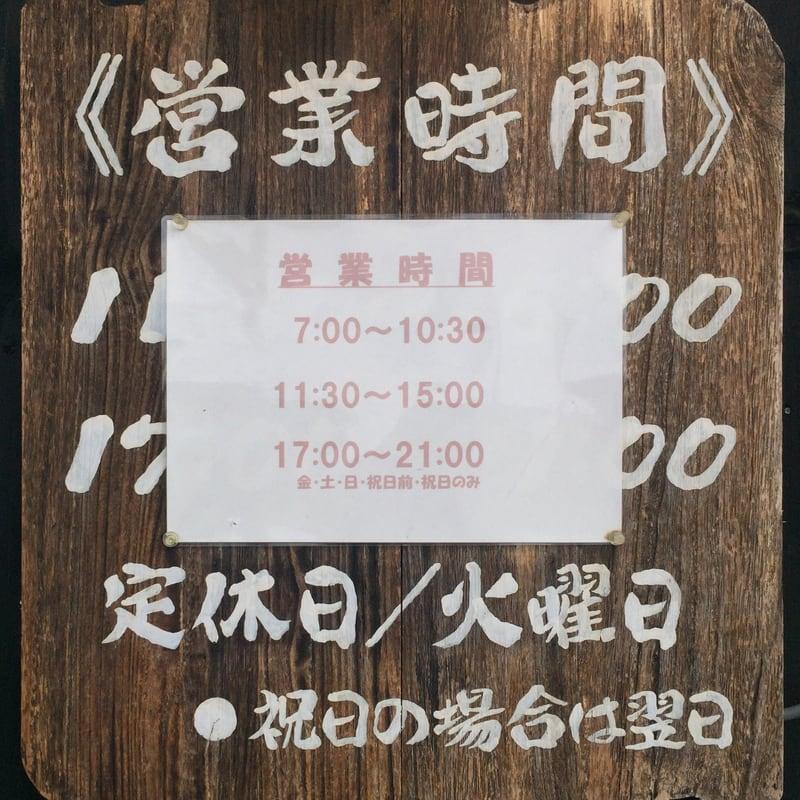 自家製麺 麺屋にぼすけ美郷店 営業時間 定休日 営業案内