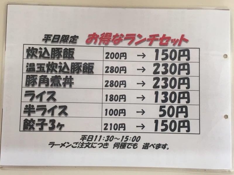 自家製麺 麺屋にぼすけ美郷店 メニュー