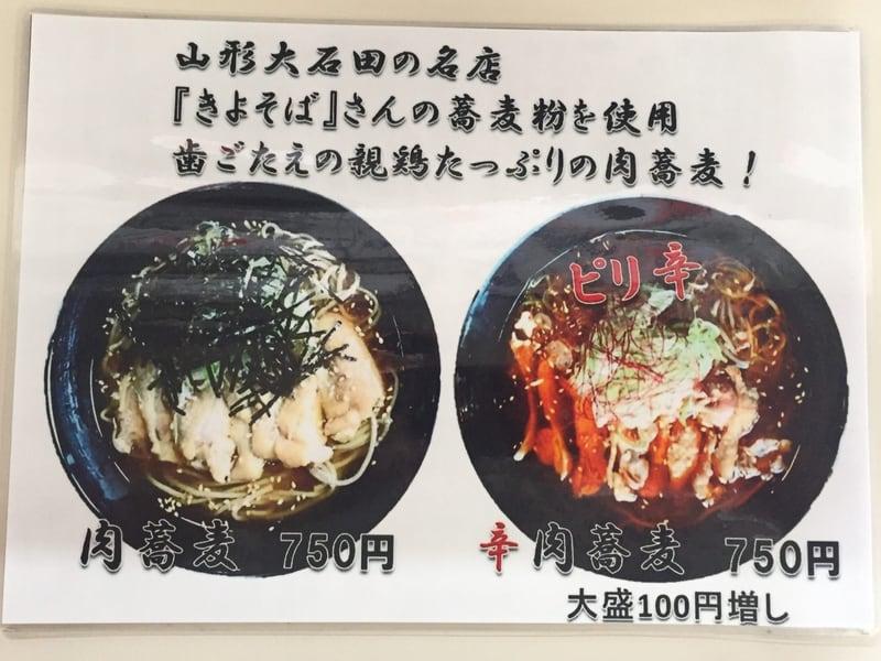 自家製麺 麺屋にぼすけ美郷店メニュー
