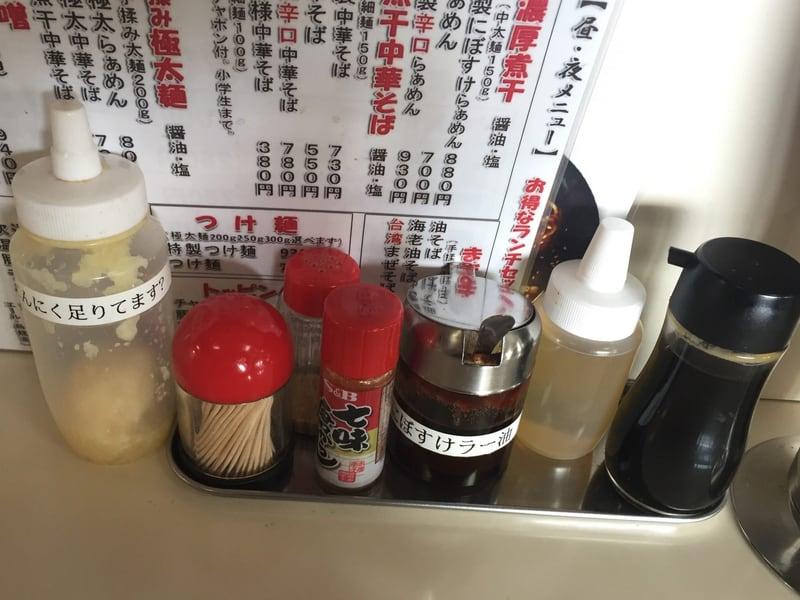 自家製麺 麺屋にぼすけ美郷店 特製辛口らあめん 味変 調味料