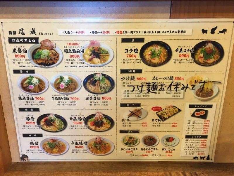麺屋 信成 メニュー
