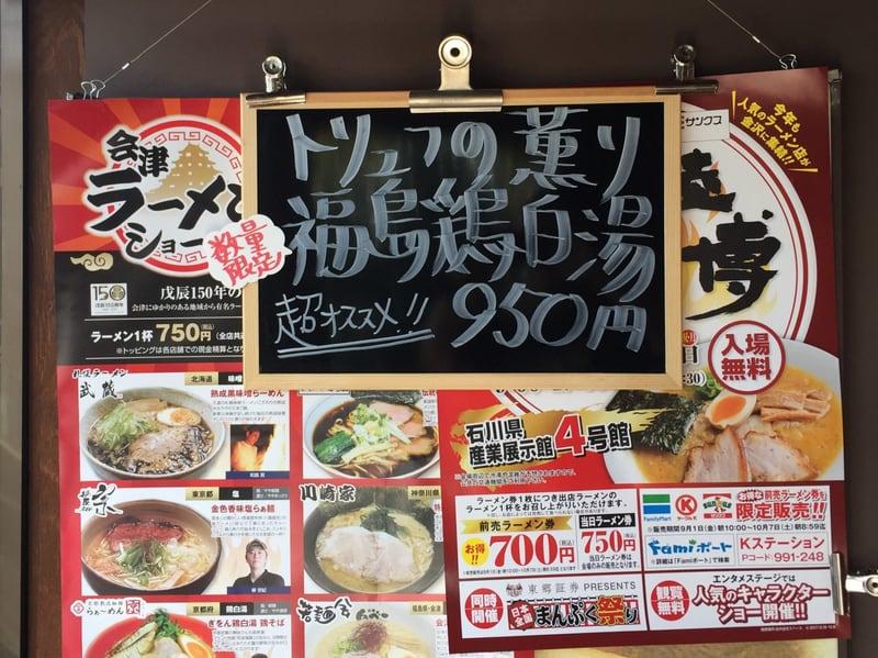 麺屋 信成 限定メニュー 営業案内