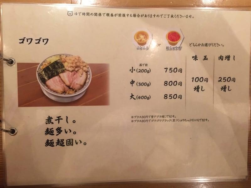 自家製麺うろた メニュー