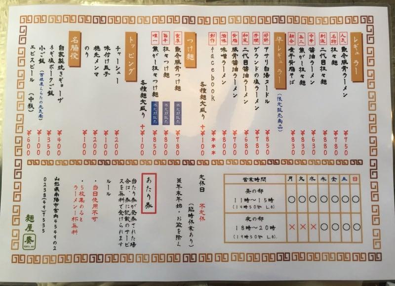 麺屋 葵 メニュー