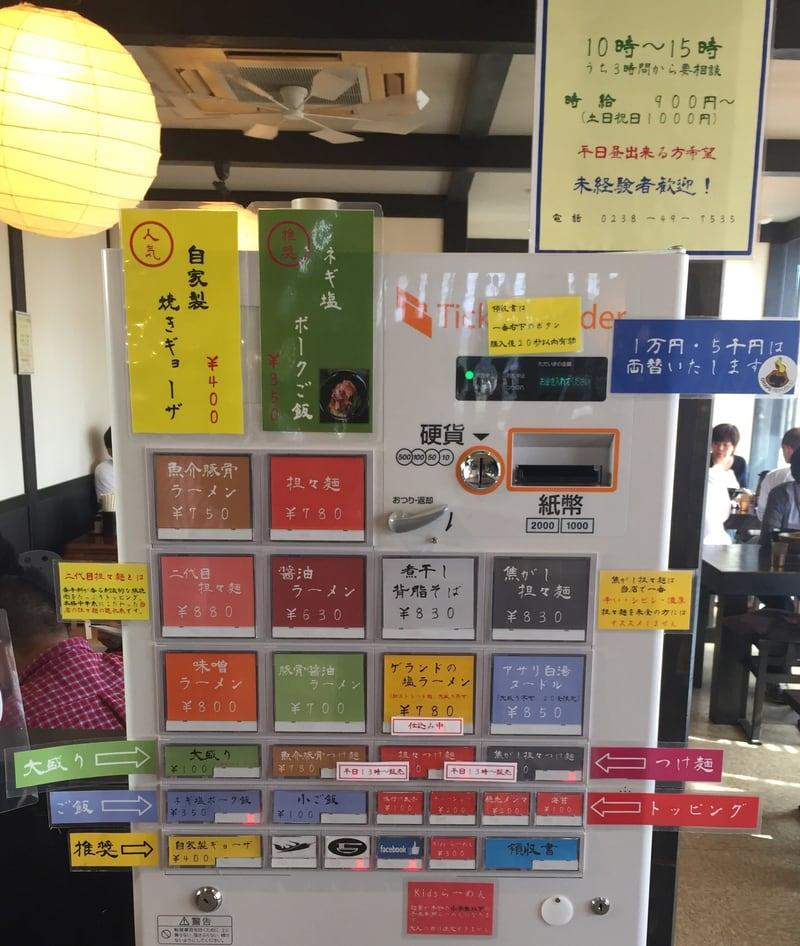 麺屋 葵 券売機