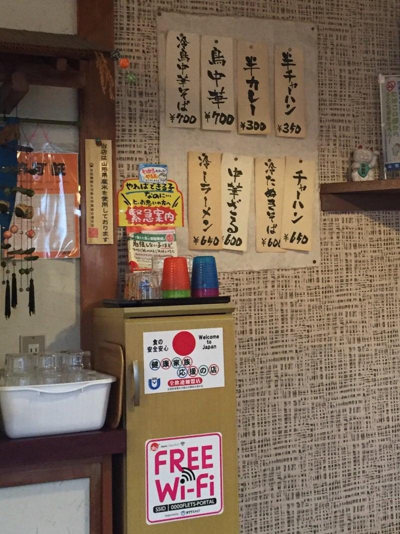 いさご食堂 メニュー Wi-Fi
