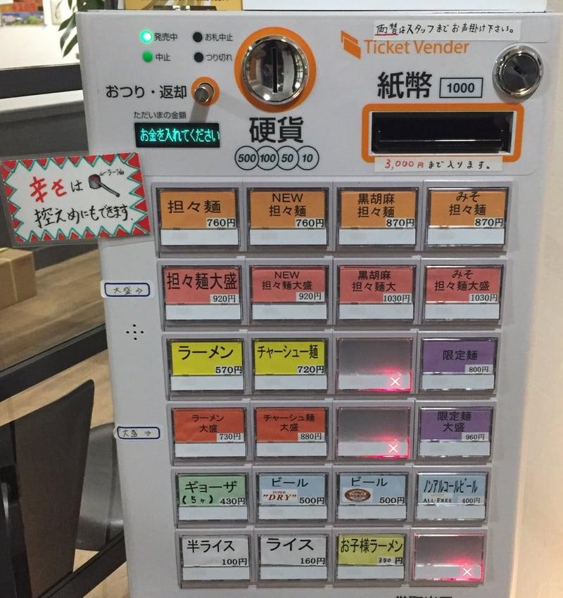 ラーメン123(HIFUMI) 券売機 メニュー