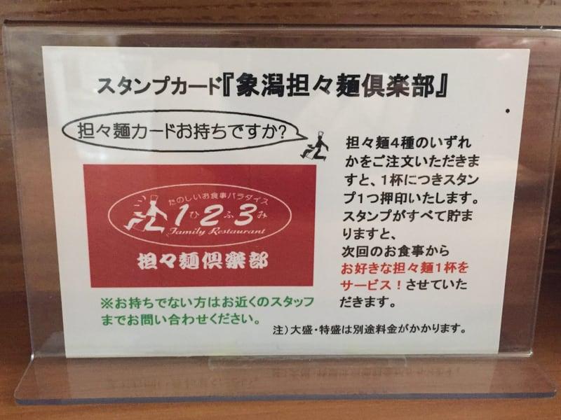 ラーメン123(HIFUMI) 象潟担々麺倶楽部 ポイントカード