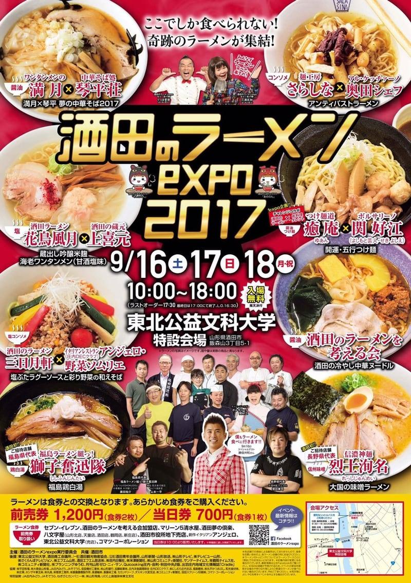 酒田のラーメンexpo 2017 ポスター