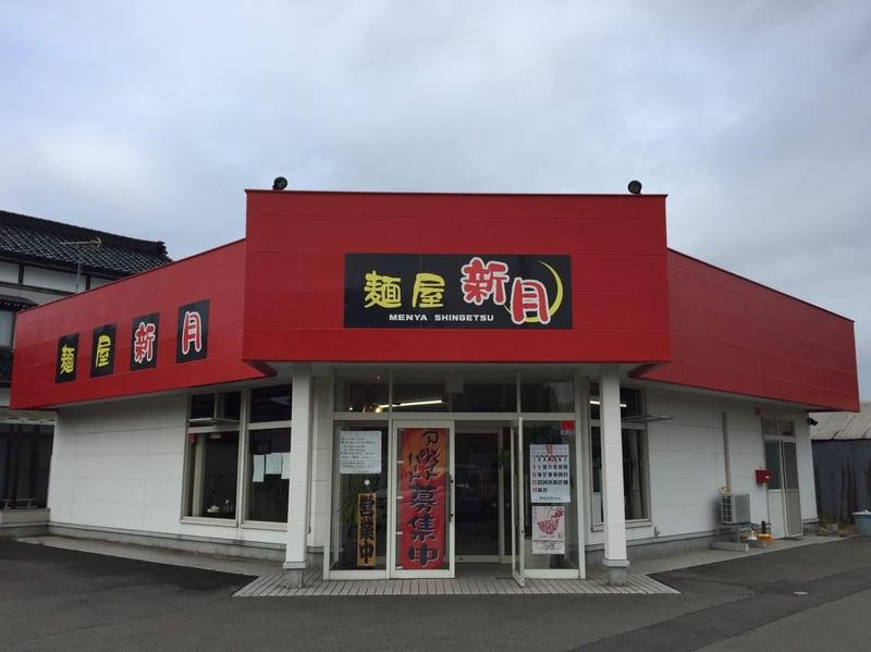 麺屋 新月 外観