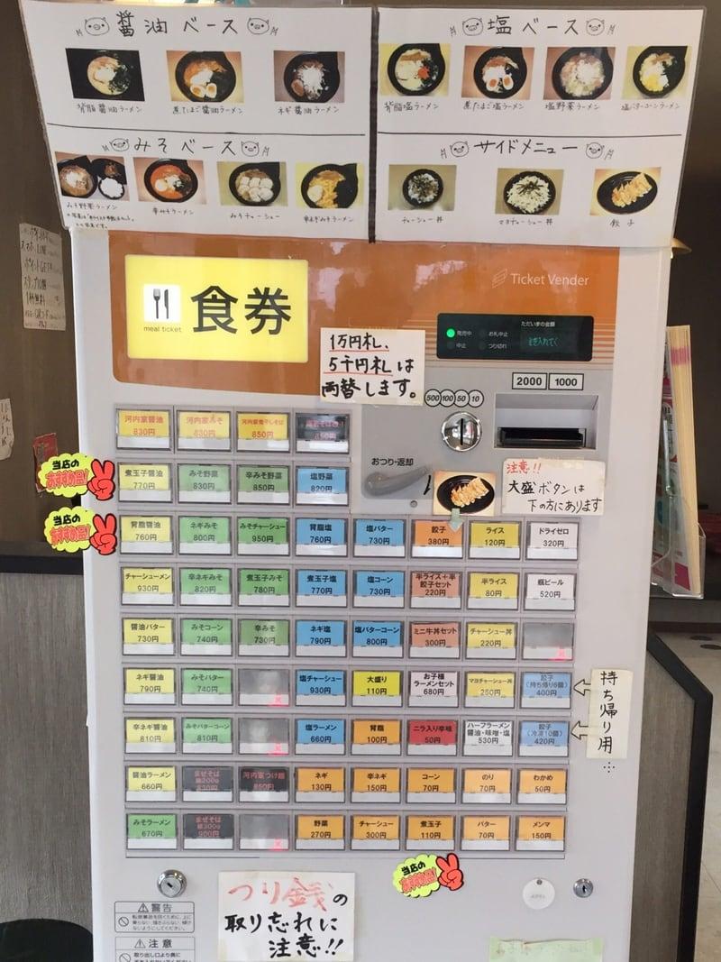 麺屋 新月 券売機 メニュー