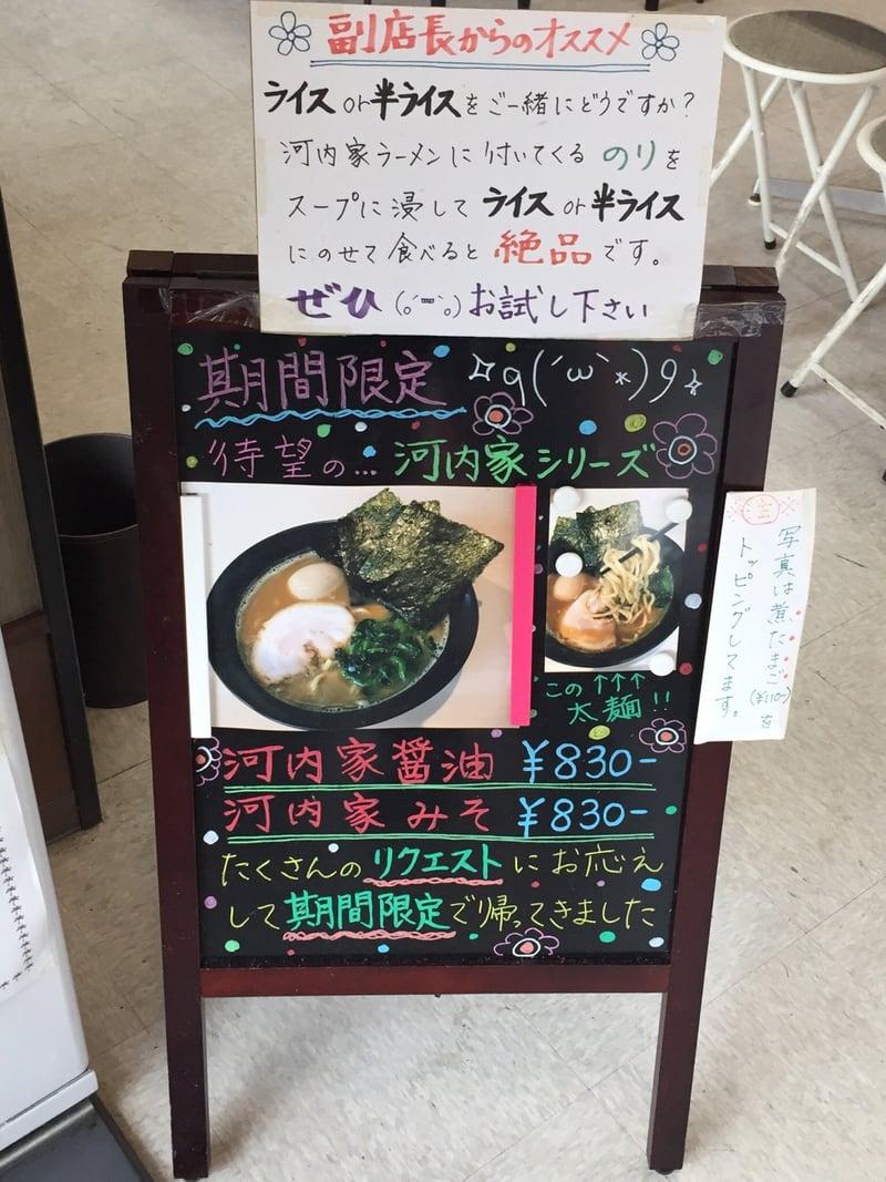 麺屋 新月 期間限定 メニュー