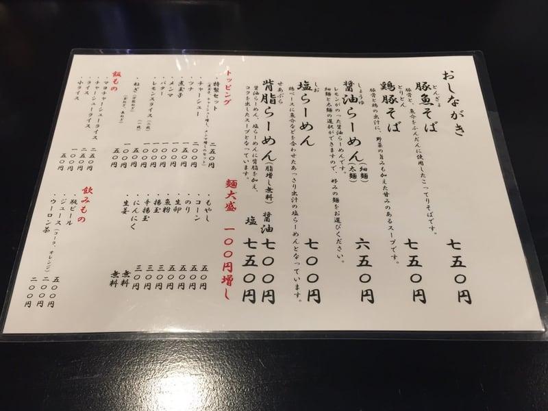 麺屋 歩(あゆみ) メニュー