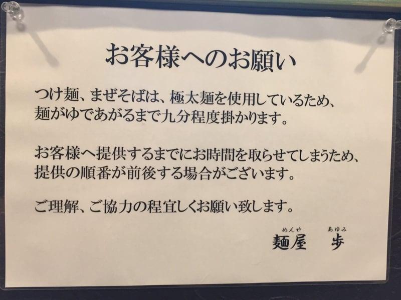 麺屋 歩(あゆみ) 営業案内 お願い