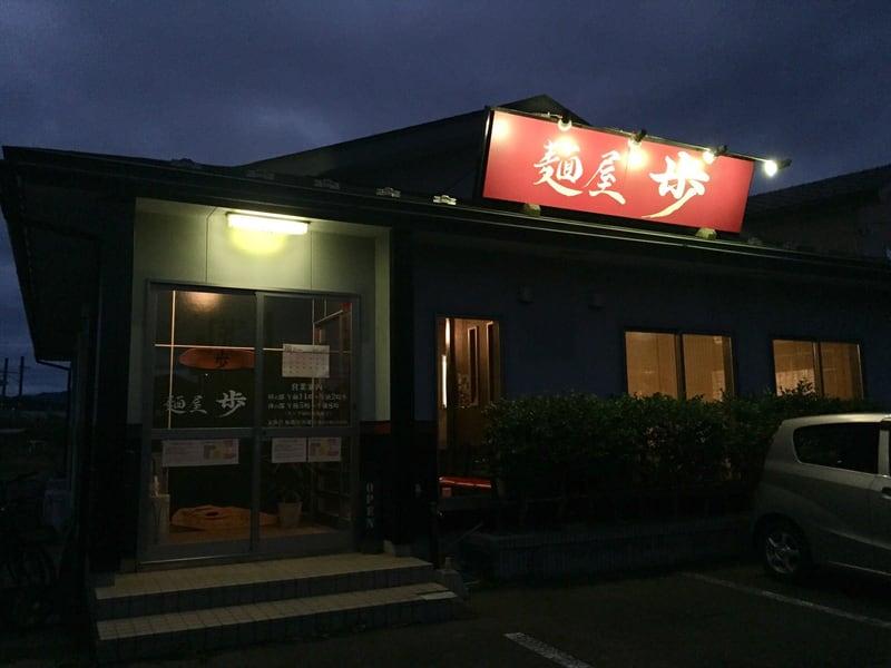 麺屋 歩(あゆみ) 外観