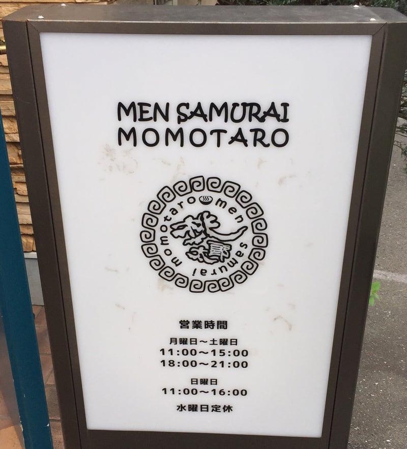 麺SAMURAI 桃太郎 営業時間 定休日 営業案内