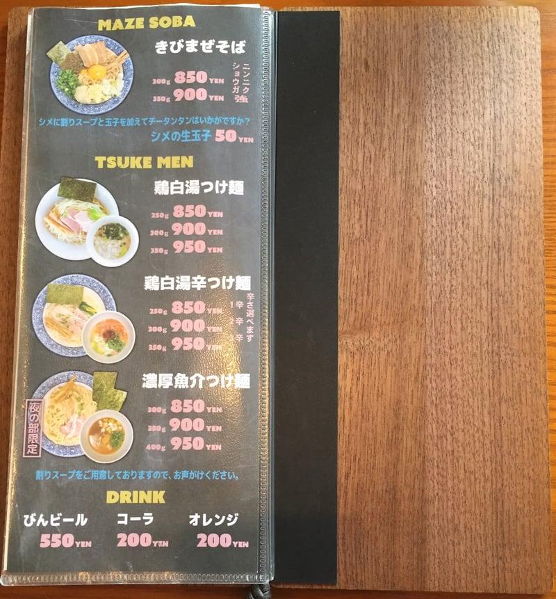 麺SAMURAI 桃太郎 メニュー