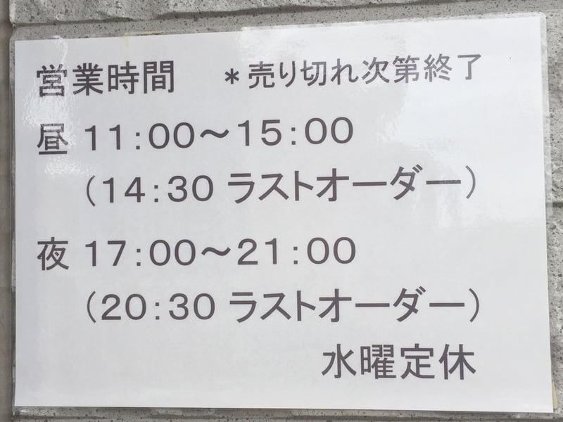煮干らー麺 シロクロ 営業時間 定休日 営業案内