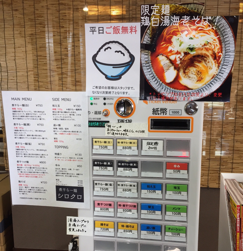 煮干らー麺 シロクロ 券売機 メニュー