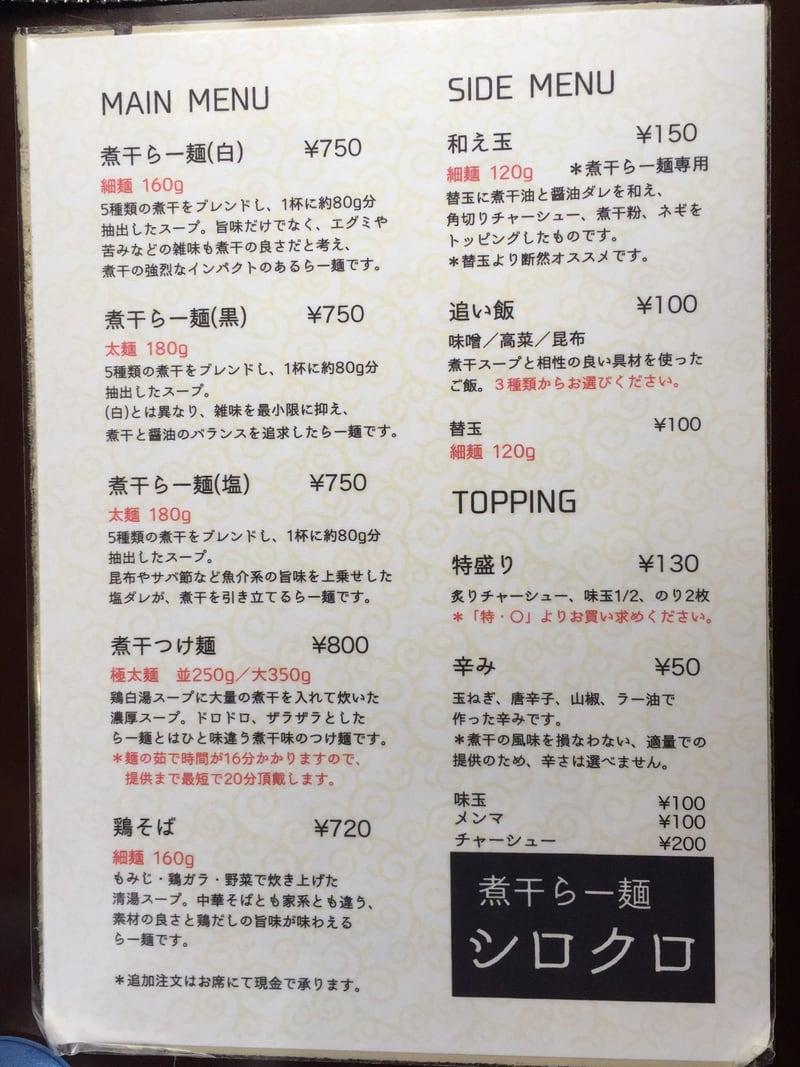 煮干らー麺 シロクロ メニュー