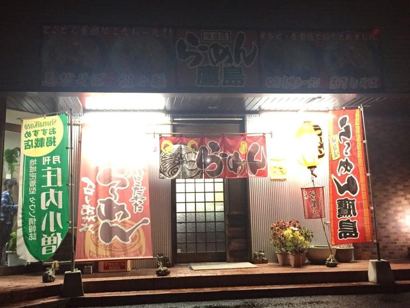 らーめん鷹島 秋田中央店 外観