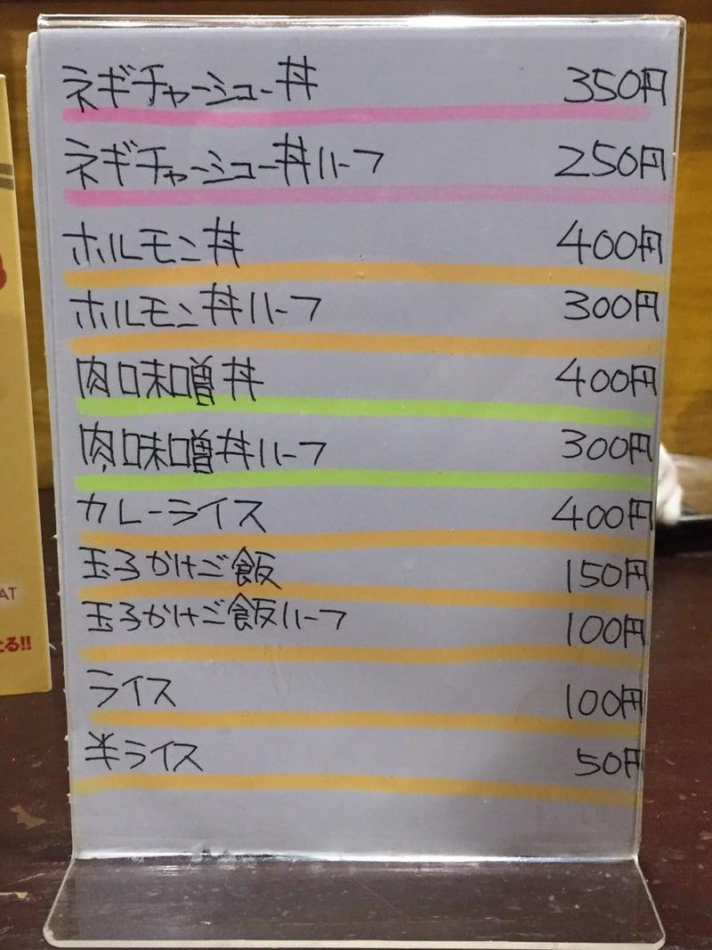らーめん鷹島 秋田中央店 メニュー