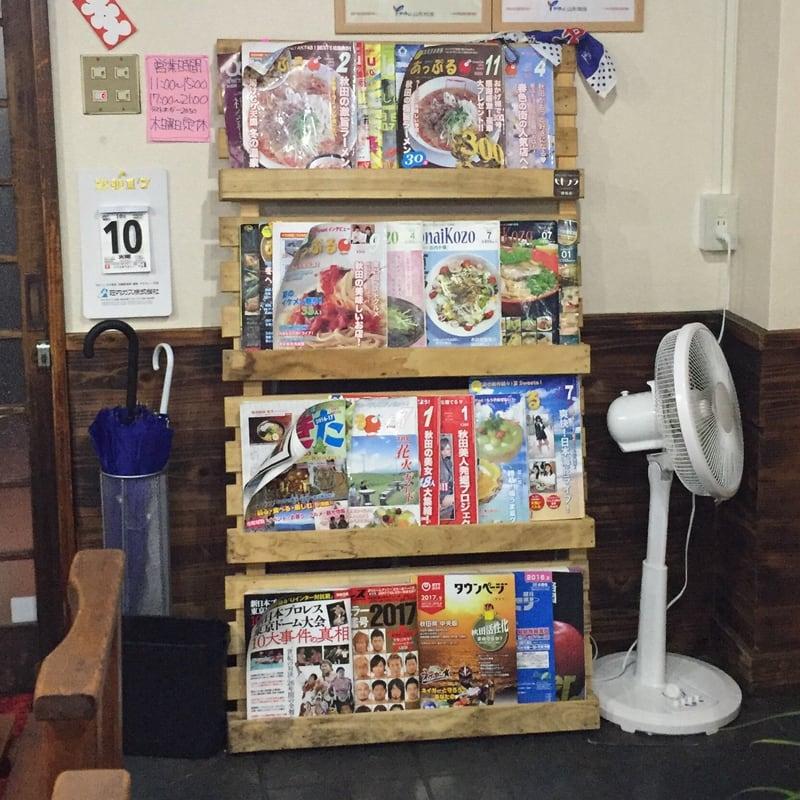 らーめん鷹島 秋田中央店 雑誌