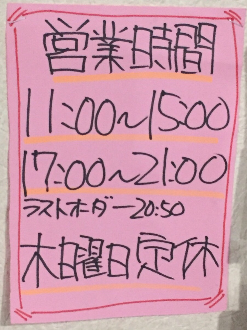 らーめん鷹島 秋田中央店 営業時間 定休日 営業案内