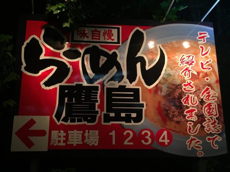 らーめん鷹島 秋田中央店 駐車場案内