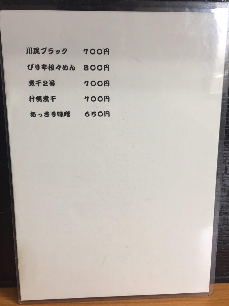 ラーメン陸王 メニュー