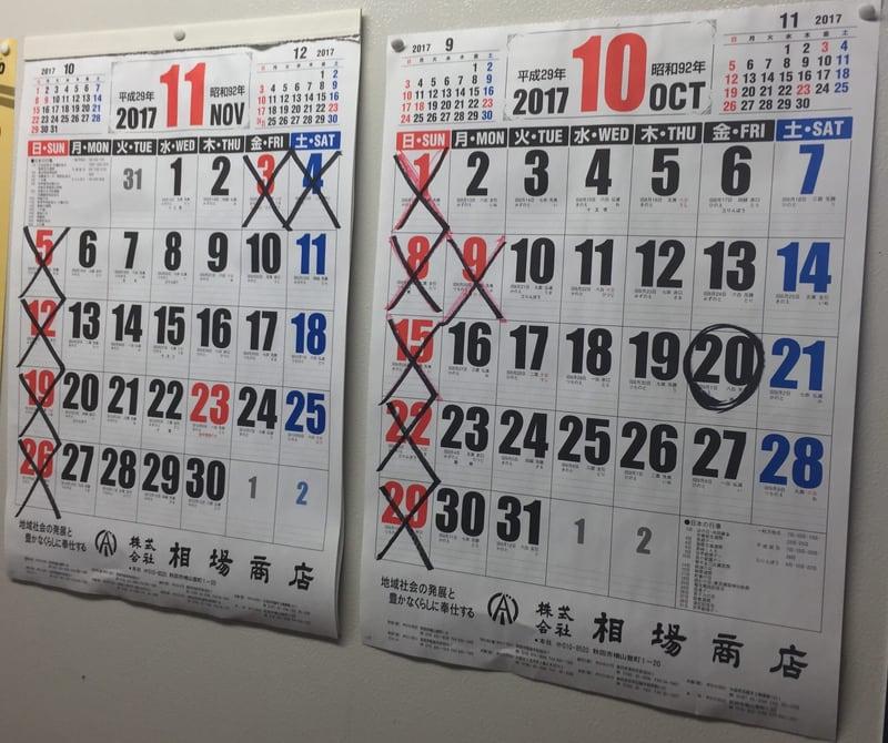 ラーメン陸王 定休日 営業カレンダー